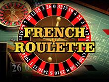 Французская Рулетка – играть в автомат и получить джек-пот