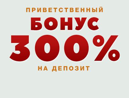 Приветственный бонус 300% на депозит
